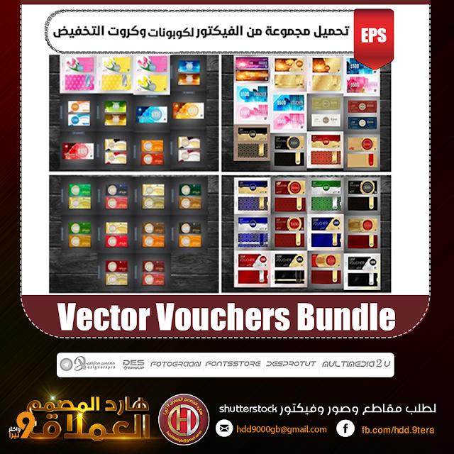 تحميل مجموعة من الفيكتور لكوبونات وكروت التخفيض - Vector Vouchers Bundle