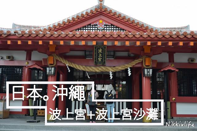 【日本。沖繩】波上宮及波上海灘:參拜神社洗滌心靈。 1