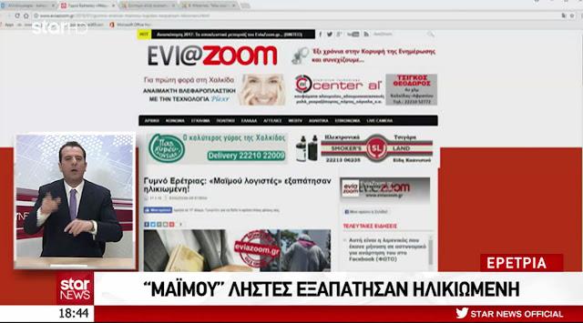 http://www.eviazoom.gr/2018/01/gumno-eretrias-maimou-logistes-piran-xrimata-kai-kosmimata-apo-73xroni.html