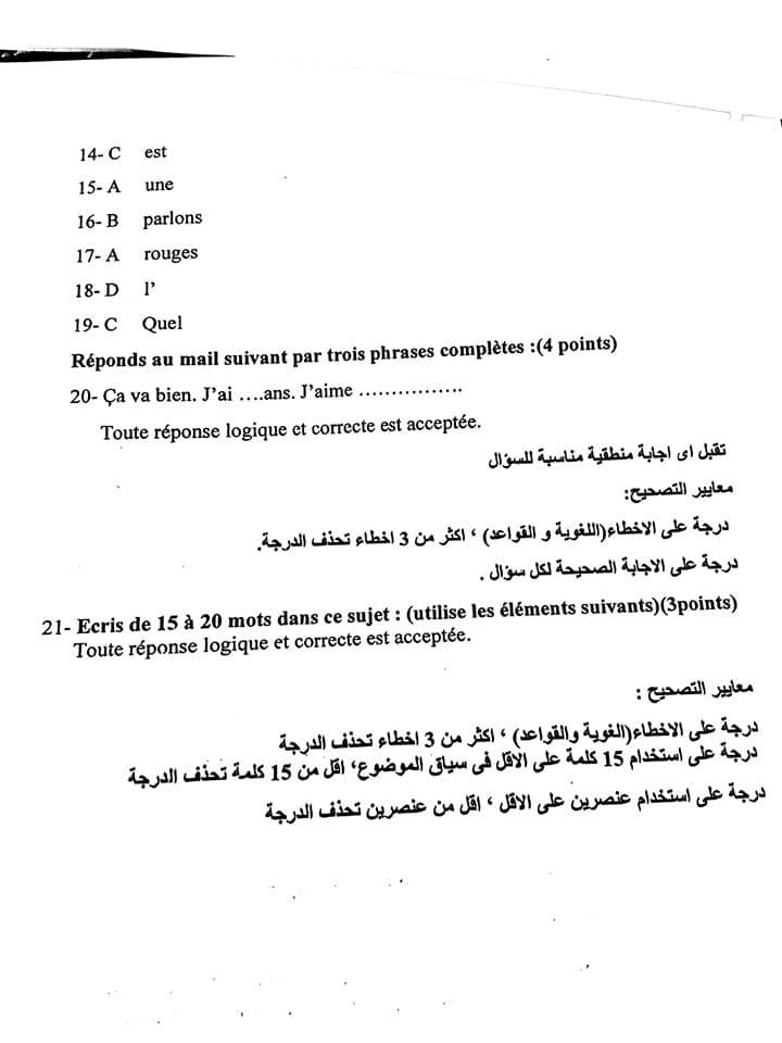 امتحان اللغة الفرنسية + نموذج الاجابة للصف الاول الثانوي ترم أول 2019 نظام جديد 0