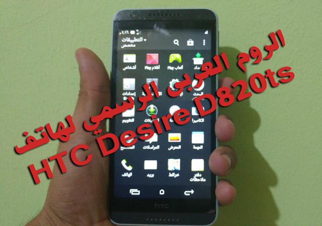 HTC Desire D820ts