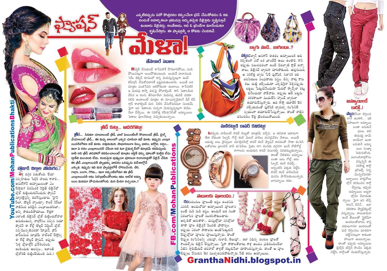 ఫ్యాషన్ మేళా! FashionMela LatestTrends TrendsinFashion LatestFashion Fashion BlouseDesigns DesignerBlouse LipGlass HandBags BhakthiPustakalu Bhakthi Pustakalu Bhakti Pustakalu BhaktiPustakalu Eenadu Sunday Eenadu Sunday Magazine Sunday Magazine