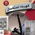 تحميل كتاب كهرباء استعمال رائع فى شرح الكهرباء توليد , نقل, توزيع , حماية ,دوائر التحكم الالي.pdf