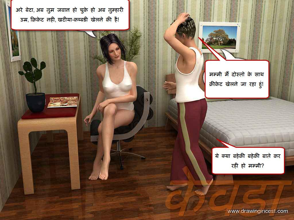 Hindi Comics Viagra Kha Ke Mom Se Sex-2719