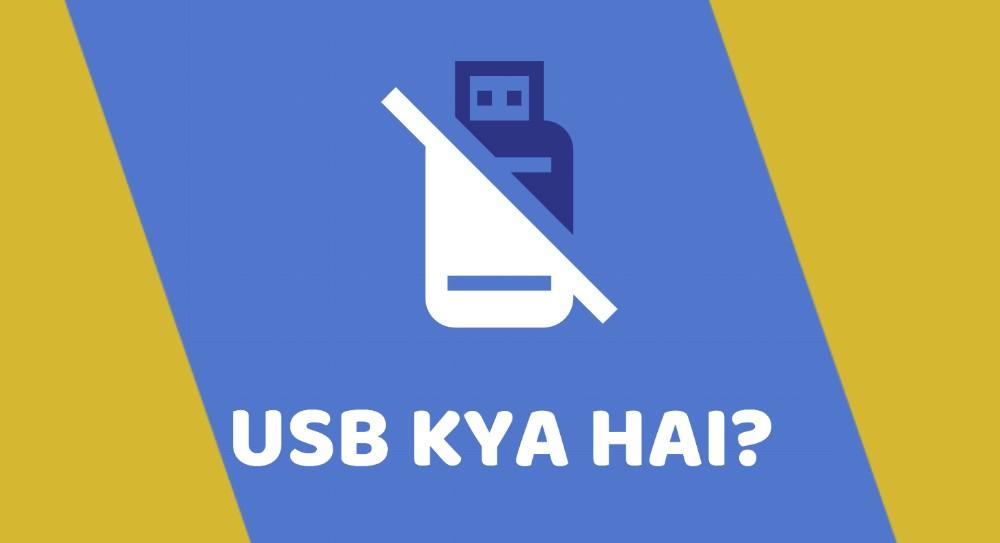 USB Kya Hai? USB Full Form in Hindi