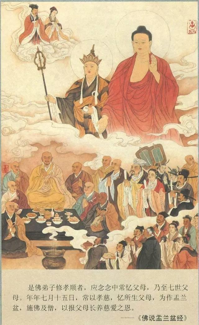 老實修行,以戒為師: 佛教盂蘭盆節,道教中元節,瑜伽焰口施食與民間信仰