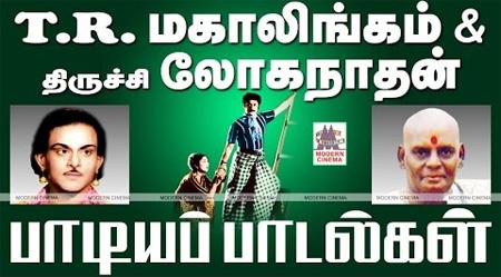 Thiruchi Loganathan – TR Mahalingam Hits