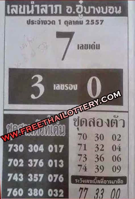 THAI LOTTO HOT EXCLUSIVE LOTTERY SINGLE PAPER 01-10-2014