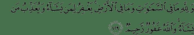 Surat Ali Imran Ayat 129