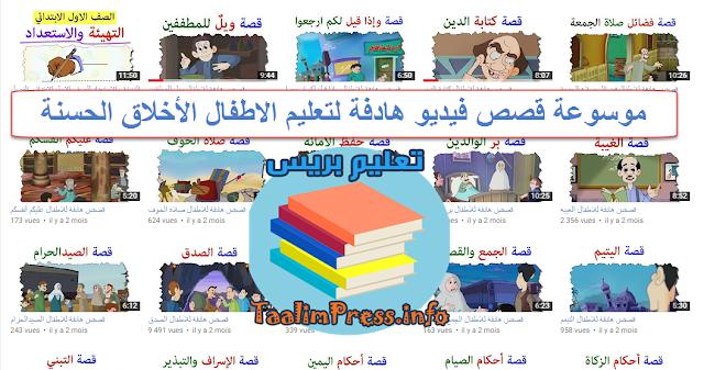 موسوعة قصص فيديو هادفة لتعليم الاطفال الأخلاق الحسنة