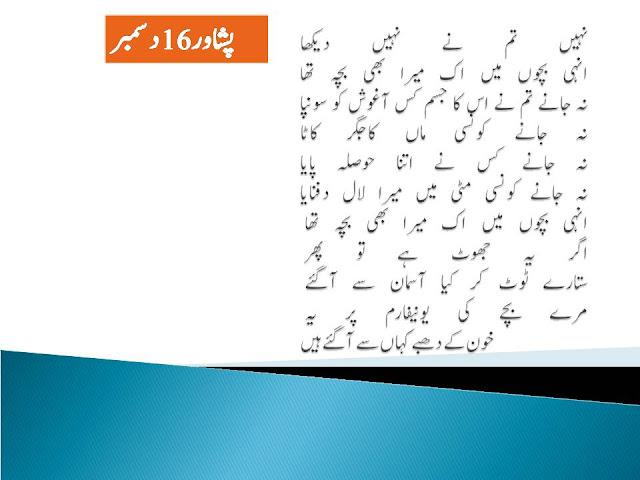 pishawar attach urdu poety