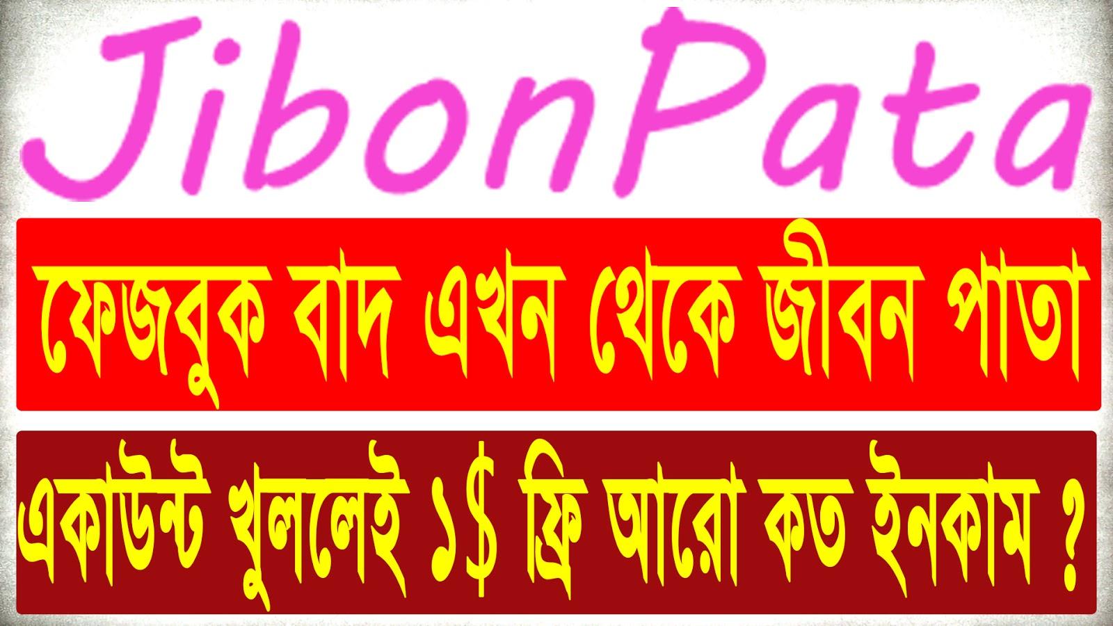 JibonPata | JibonPata Facebook alternative site | Jibon Pata | জীবন পাতা জীবনপাতা থেকে ইনকাম করুন