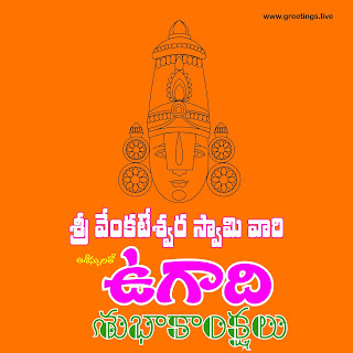 sri venkateswara swamy ugadi subhakankshalu