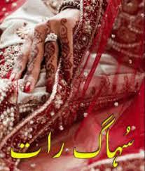 Suhaq Rat by Dr Talib Iqbal