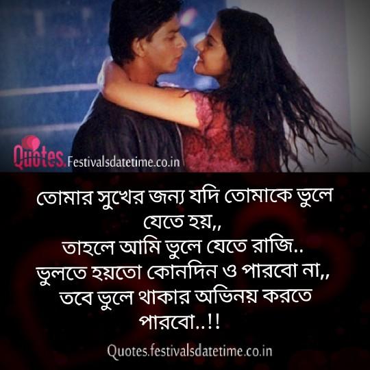 Bangla Facebook Love Status Free Download & share
