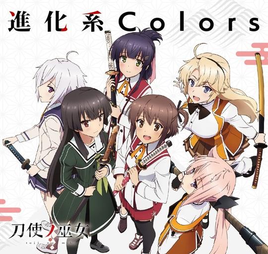 Toji no Miko – Shinkakei Colors