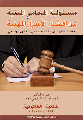 كتاب مسئولية المحامي المدنية عن افشاء الأسرار المهنية
