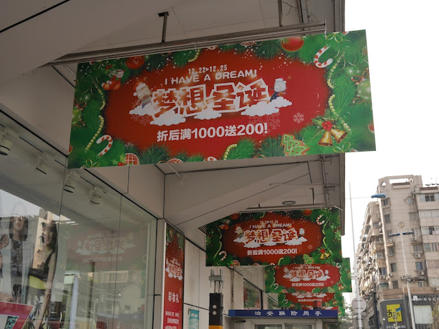 """I have a dream!"" department store Christmas promotion sign in Wenzhou"