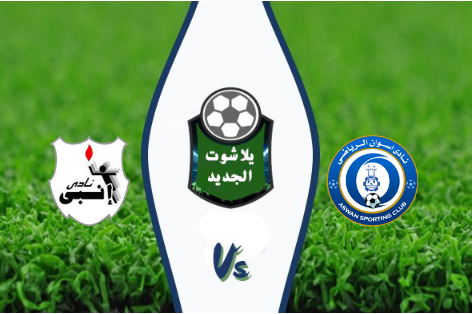 نتيجة مباراة إنبي واسوان اليوم 22-10-2019 في الدوري المصري