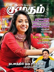 FREE DOCTOR PDF VIKATAN DOWNLOAD