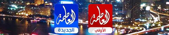 قناة العاصمة بث مباشر