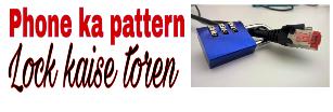 mobile phone ka pattern lock kaise toden full details