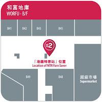 http://www.mtr.com.hk/archive/ch/tickets/faresaver/R1_map_worfu.pdf