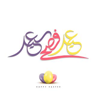 صور عيد فصح سعيد 2018