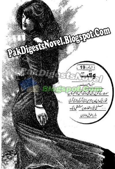 Waqt Episode 19 Novel By Hasaam Butt Pdf Free Download