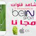 روابط iptv لتشغيل قنوات بي ان سبورت Bein Sport HD مجانا