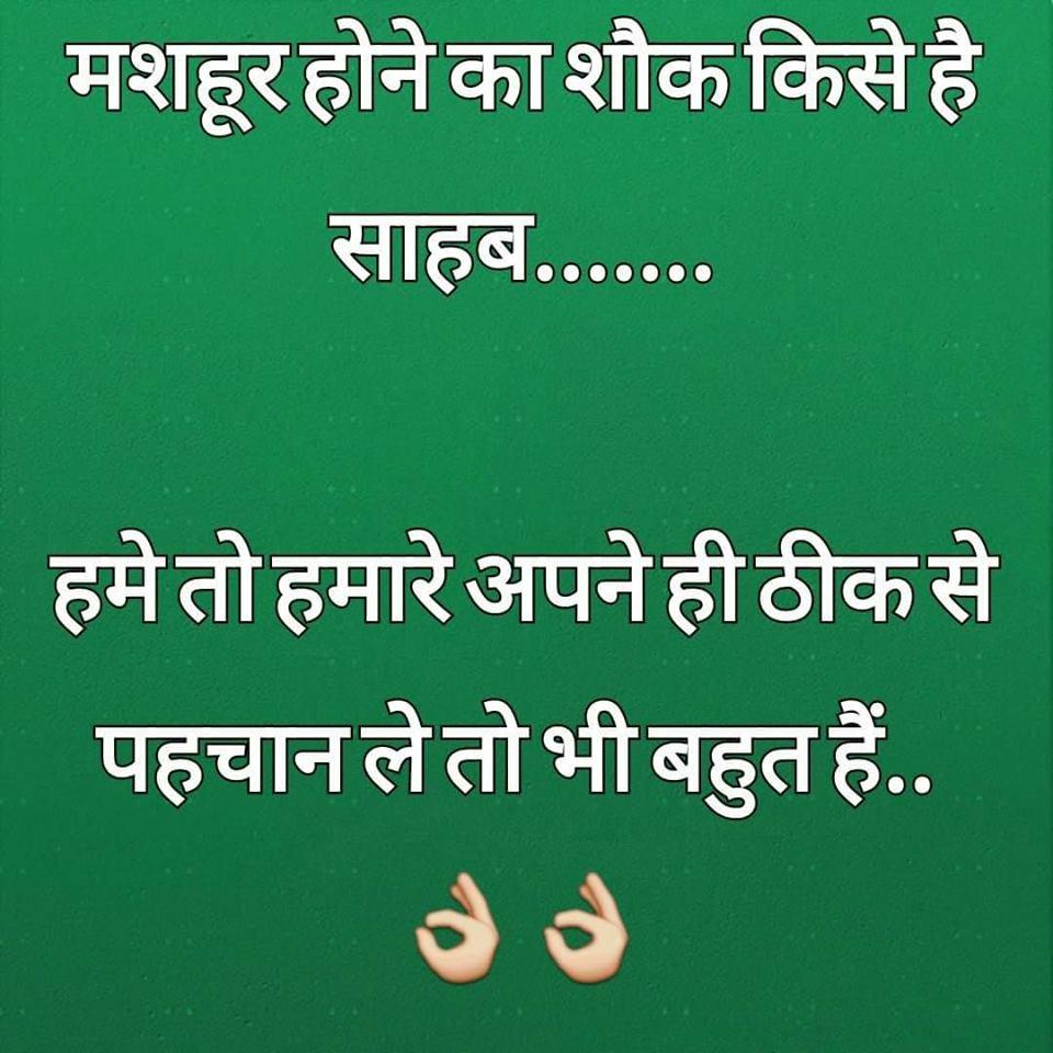मशहूर होने का शौक किसे है साहब - anmol vachan quotes