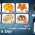 عروض مسكر قطر فقط الأربعاء 4-10-2017 المعجنات والحلويات