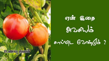 Health benefits of Lycopene in Tamil