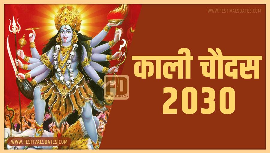 2030 काली चौदास पूजा तारीख व समय भारतीय समय अनुसार