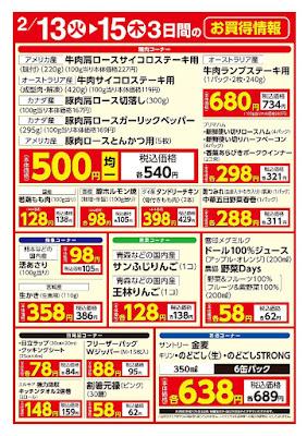 【PR】フードスクエア/越谷ツインシティ店のチラシ2/13(火)〜15(木) 3日間のお買得情報