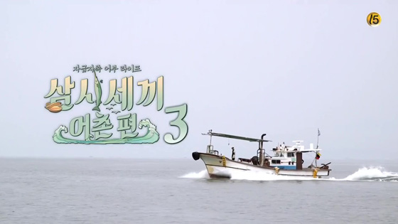 Download 3 Meals a Day Fishing Village Season 3 Eps 1 Eng Sub