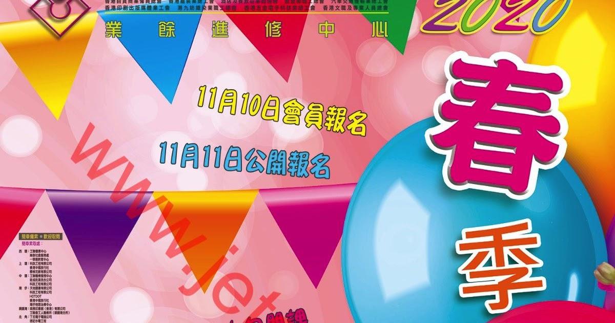 工聯會業餘進修中心:2020年春季課程 公開接受報名(11/11起) ( Jetso Club 著數俱樂部 )