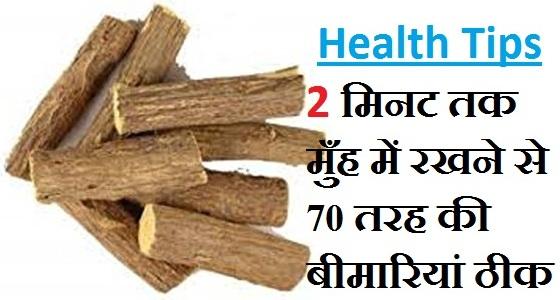 Health Tips: 2 मिनट तक मुँह में रखने से 70 तरह की बीमारियां ठीक