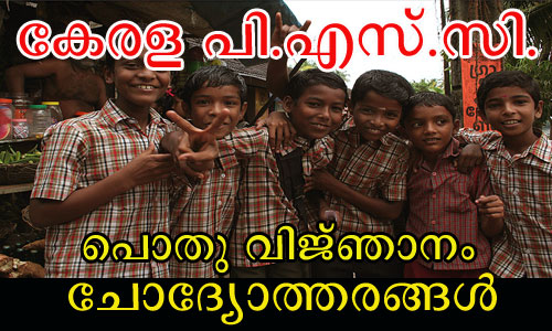 Kerala PSC General Knowledge Questions in Malayalam