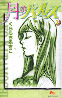 Tsuki Pulse v01 02e [くらもちふさこ] 月のパルス 第01 02巻