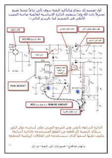 كتاب تصميم دوائر الباور النبضيه SMPS جزئ اول وثاني