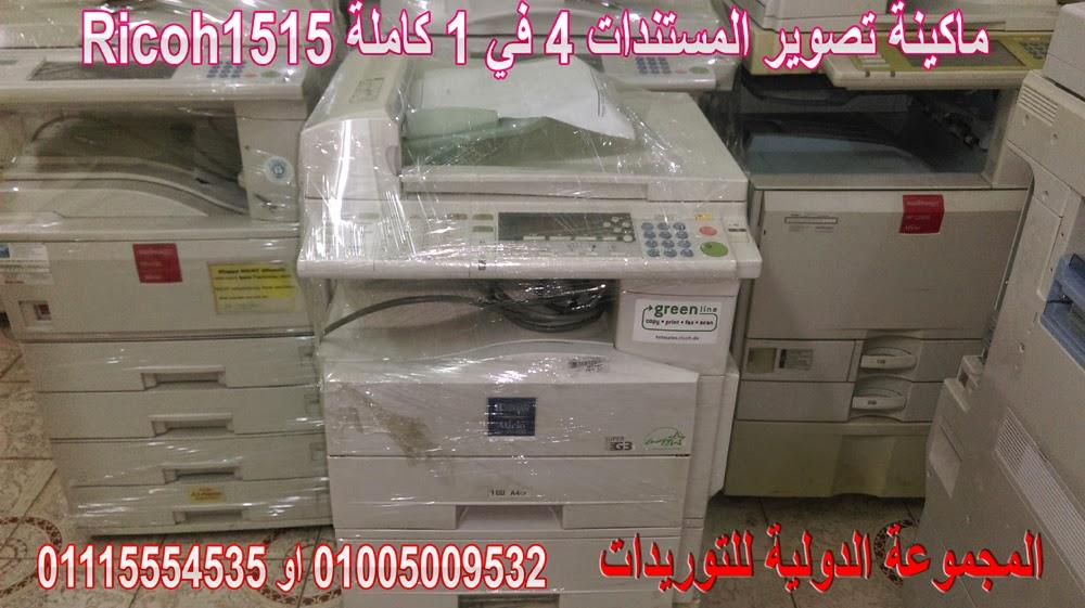 350d11f626f91 سعر ومواصفات وصور ماكينة تصوير مستندات ريكو 1515 - ricoh 1515