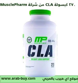 270 كبسولة CLA من شركة MusclePharm بتركيز 1000 مل جرام