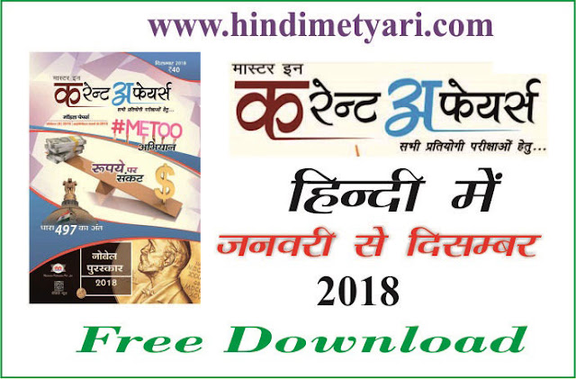 Mahendra current affairs 2018, Monthly Current affairs 2018, current affairs