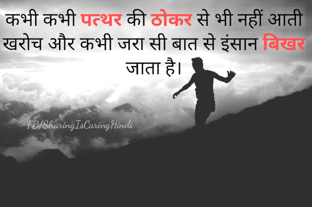 Sandeep Maheshwari Hindi Motivational Quotes on Emotions,