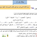 اجابة اوراق العمل في مادة التربية الاسلامية للصف الاول - الفصل الثاني