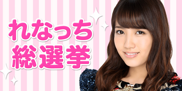 http://akb48-daily.blogspot.com/2016/08/renacchi-general-election-center-to-be.html