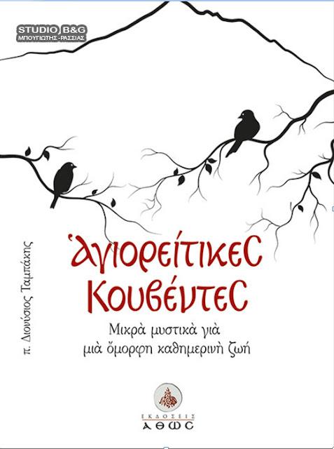 ''Αγιορείτικες κουβέντες'' το νέο βιβλίο του Ιερέα π. Διονύσιου Ταμπάκη
