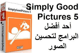 Simply Good Pictures 5 أحد أفضل البرامج لتحسين الصور