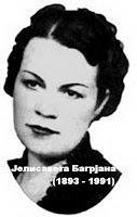 Јелисавета Багрјана: INTERIEUR